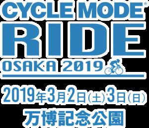 サイクルモードライド大阪2019